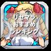 ケリ姫スイーツ リセマラおすすめキャラのランキング
