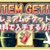 【ケリ姫スイーツ無課金攻略】無料でプレミアムチケットを入手する裏技
